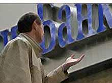 Сколько денег вернут вкладчикам лопнувших банков?