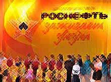 Юные артисты из Тимашевска стали вторыми на фестивале «Роснефть зажигает звезды»