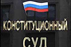 Конституционный суд РФ разрешил садоводам прописку на дачах