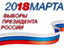 Самый важный день - в нашей стране стартовали выборы Президента России!!!
