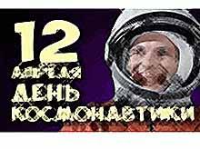 День космонавтики предложили сделать выходным днем