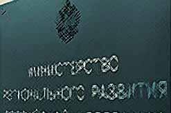 Минрегион РФ планирует выделить 18 млрд. рублей военным на новое жилье