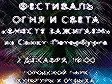 2 декабря в Тимашевске впервые пройдет Фестиваль огня и света «Вместе Зажигаем»