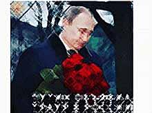 Путин объявил 28 марта днем траура по погибшим в Кемерово