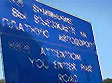 Губернатор Кубани предложил строить платные дороги к Черному морю