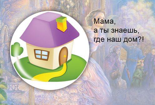 Алла Л.. Мама, а ты знаешь, где наш дом?!