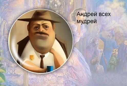 Белорусская сказка. Андрей всех мудрей