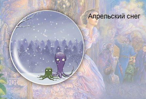 Антонова Наталия. Апрельский снег