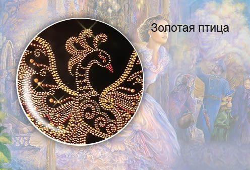 Белорусская сказка. Золотая птица