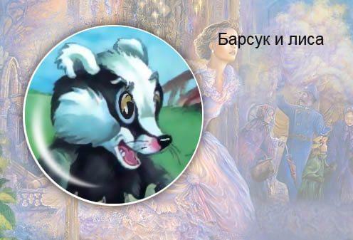 Боснийская сказка. Барсук и лиса