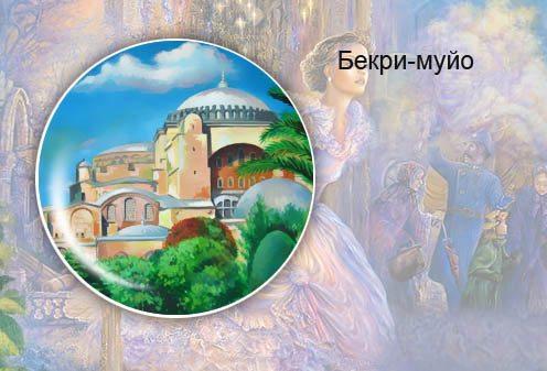 Боснийская сказка. Бекри-муйо