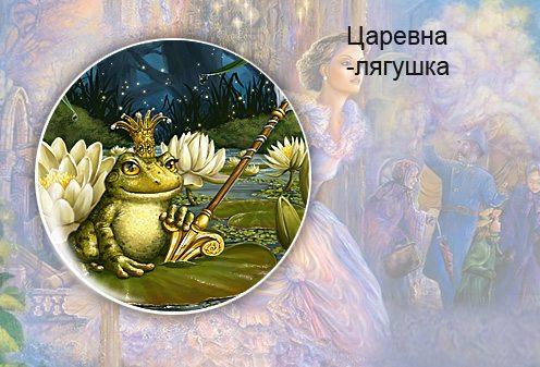 А. Афанасьев. Царевна-лягушка