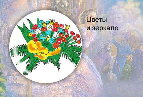 Наталья Абрамцева. Цветы и зеркало