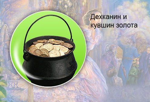 Таджикская народная сказка. Дехканин и кувшин золота