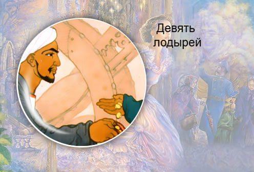 Узбекская сказка. Девять лодырей
