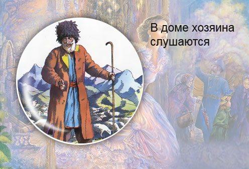 Македонская сказка. В доме хозяина слушаются