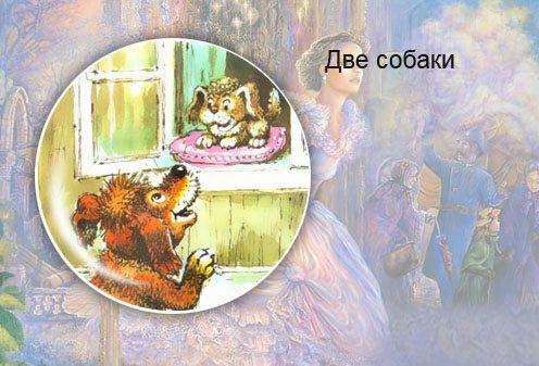 Порхомовская Соня (6лет). Две собаки