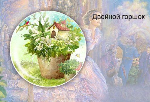 Сергей Гришунин. Двойной горшок