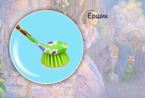 Екатерина Корнеева. Ёршик