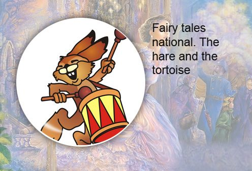 Fairy tales national. The hare and the tortoise