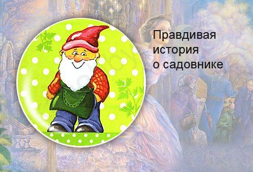 Наталья Абрамцева. Правдивая история о садовнике