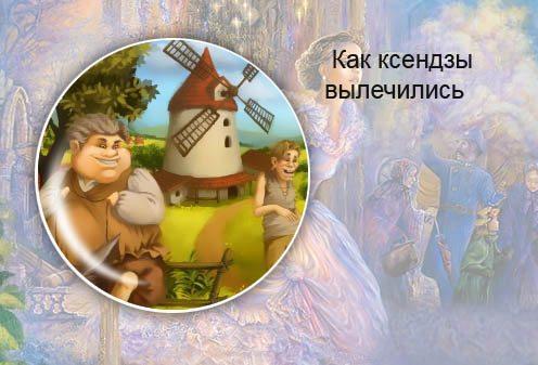 Белорусская сказка. Как ксендзы вылечились
