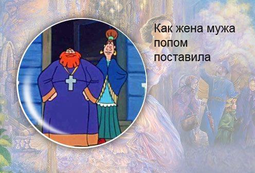Македонская сказка. Как жена мужа попом поставила