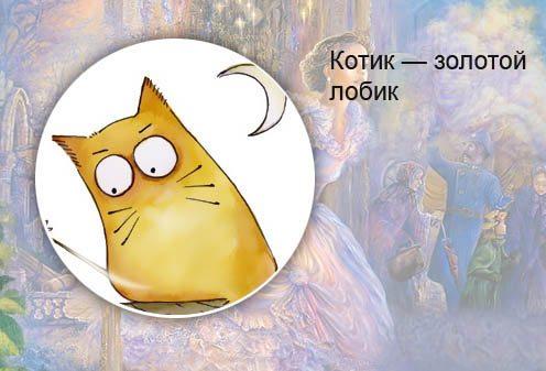 Белорусская сказка. Котик — золотой лобик