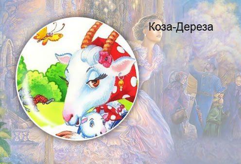 Русская народная сказка. Коза-Дереза
