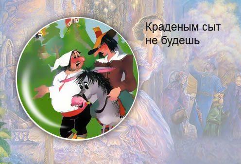 Белорусская сказка. Краденым сыт не будешь