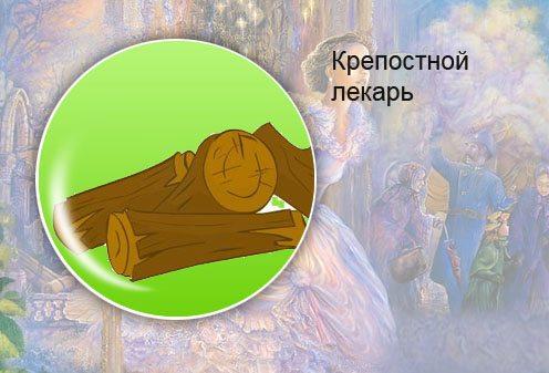 Литовская сказка. Крепостной лекарь