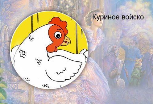 Боснийская сказка. Куриное войско