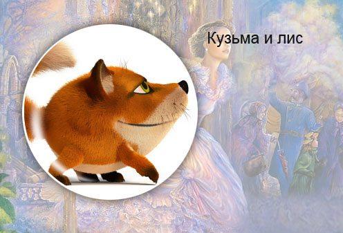 Японская сказка. Кузьма и лис
