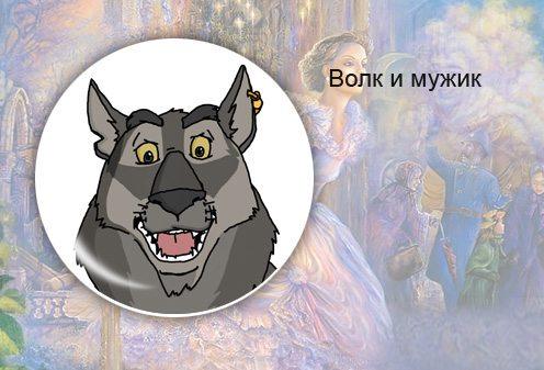 Латышская сказка. Волк и мужик
