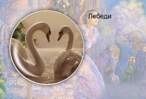 Лев Толстой. Лебеди