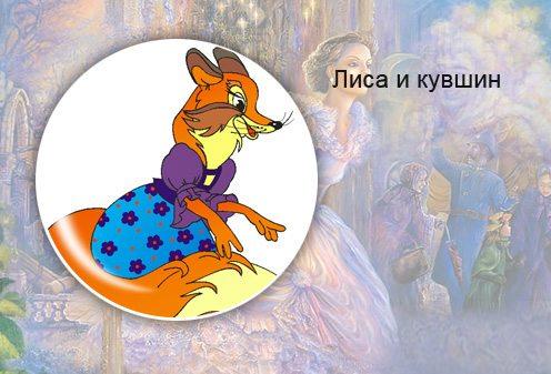 Латышская сказка. Лиса и кувшин