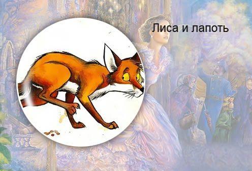 Русская народная сказка. Лиса и лапоть