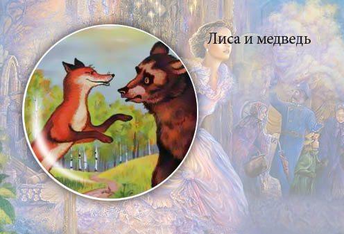 Мордовская сказка. Лиса и медведь