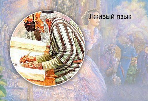 Сергей Козинцев. Лживый язык