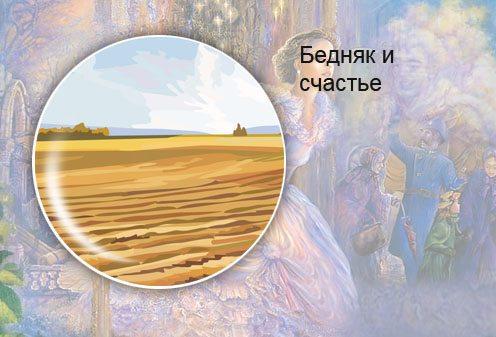 Македонская сказка. Бедняк и счастье