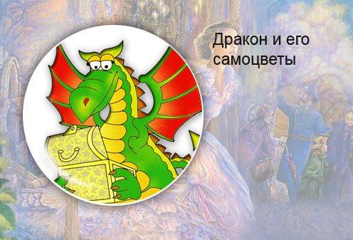 Македонская сказка. Дракон и его самоцветы