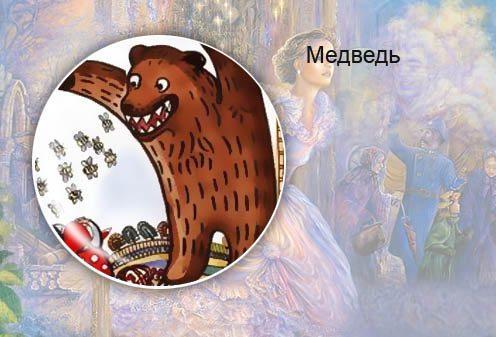 Белорусская сказка. Медведь