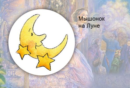Ада Цодикова. Мышонок на Луне