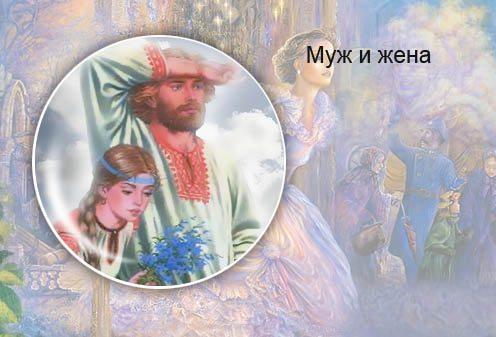 Белорусская сказка. Муж и жена