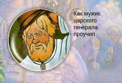 Белорусская сказка. Как мужик царского генерала проучил