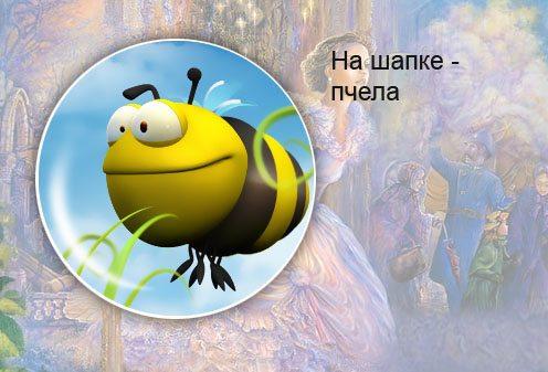 Македонская сказка. На шапке - пчела