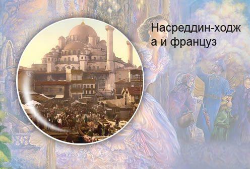Боснийская сказка. Насреддин-ходжа и француз