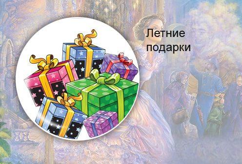 Наталья Абрамцева. Летние подарки