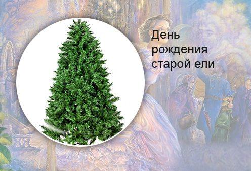 Наталья Абрамцева. День рождения старой ели