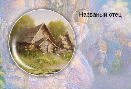 Украинская сказка. Названый отец